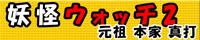 妖怪ウォッチ2 本家/元祖/真打攻略
